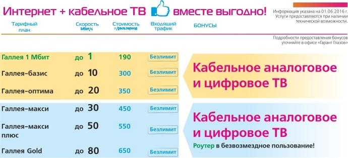 тарифы 720x326