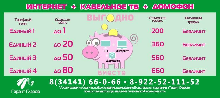 тарифы 720x326 Единый