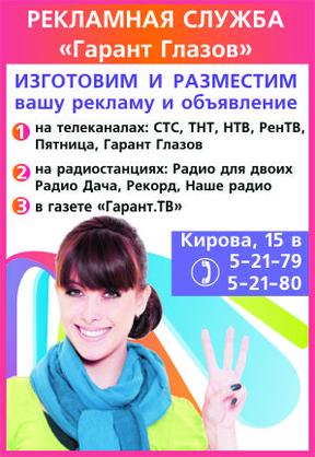 Рекламная служба